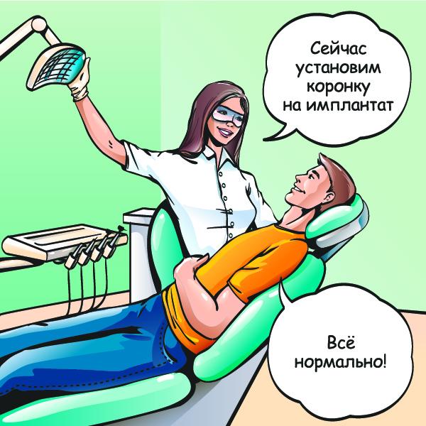 Установка коронки на имплантат